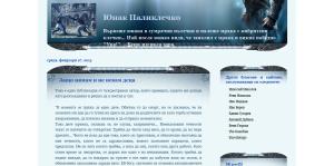 Юнак Паликлечко_ Защо нямам и не искам деца - 2013-09-26_22.15.39
