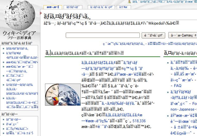 Mojibake_UTF-8_to_ISO-8859